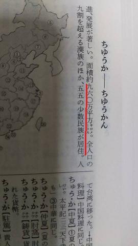 広辞苑第七版 少数民族