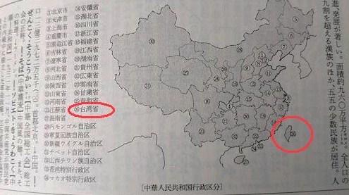 第七版 台湾省