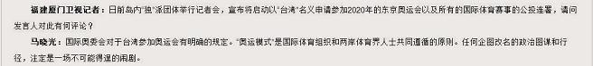 台湾正名 300117国台弁