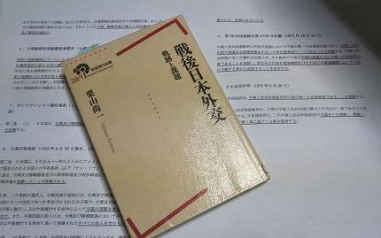 戦後日本外交