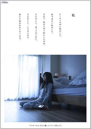 170923 愛知県人権ポスター1