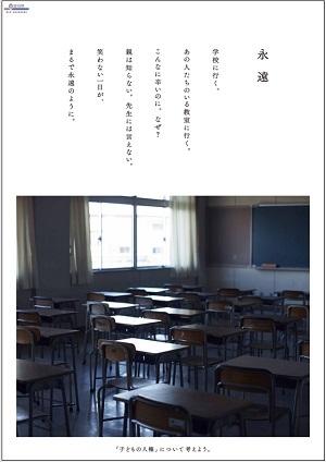 170923 愛知県人権ポスター2