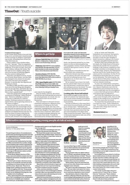 170930 170910THE JAPAN TIMES ON SUNDAY ジャパンタイムズ(日曜版)
