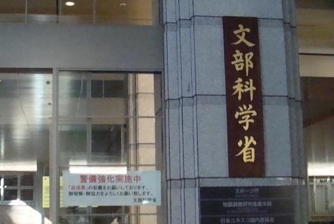 171108 文部科学省