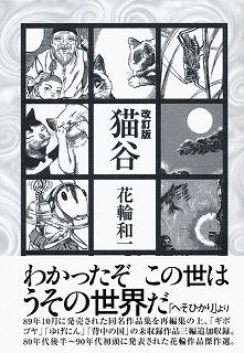 HANAWA-nekotani3.jpg