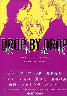 MATSUMOTO-drop-by-drop.jpg