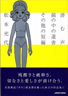 MATSUMOTO-hisomukoe.jpg