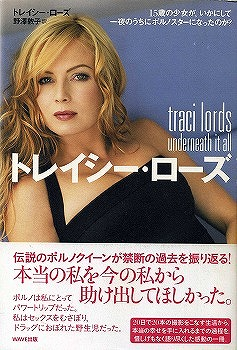 Traci-lords2.jpg