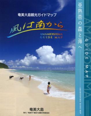 amamiooshima688.jpg