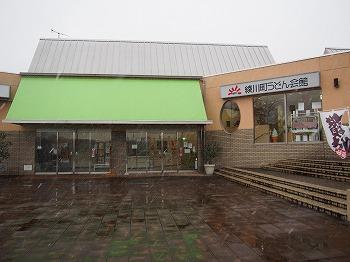 ayagawa5.jpg
