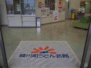 ayagawa7.jpg