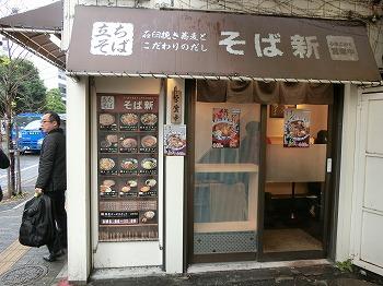 chiyodaku-sobashin1.jpg