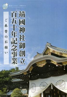 chiyodaku-yasukuni294.jpg