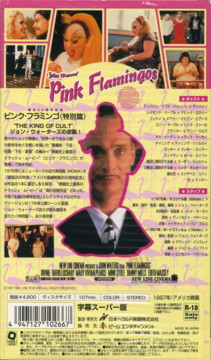 john-waters-pink-flamingos8.jpg
