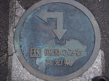 kochi113.jpg