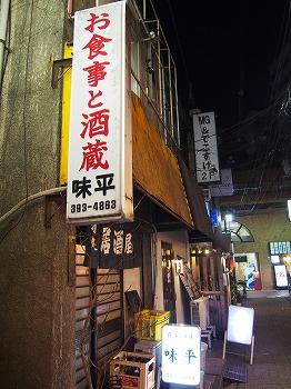 ogikubo-ajihei1.jpg
