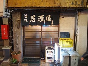 ogikubo-ajihei2.jpg