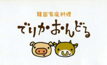 okubo-delicaondoru24.jpg