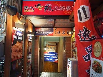 okubo-newa-dining2.jpg