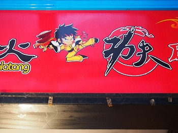 okubo-newa-dining3.jpg