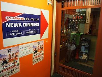 okubo-newa-dining5.jpg