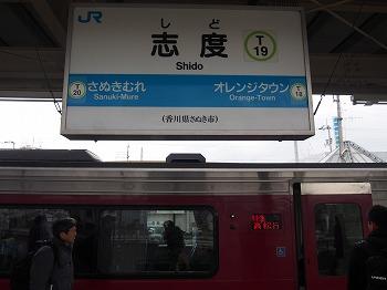 sanuki6.jpg