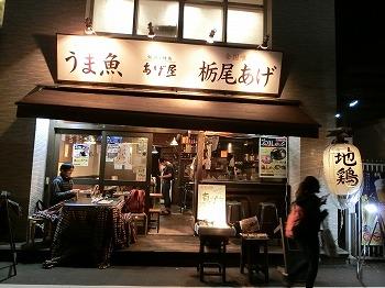 shinjuku-ageya32.jpg