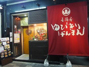 tokushima101.jpg