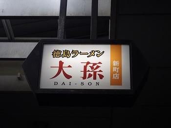 tokushima116.jpg