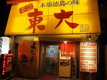 tokushima118.jpg