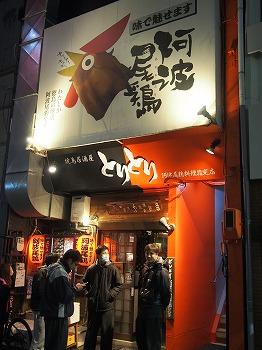 tokushima128.jpg