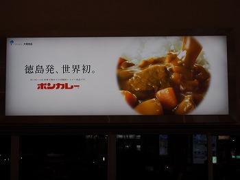 tokushima167.jpg