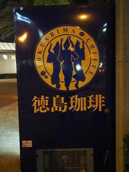 tokushima176.jpg