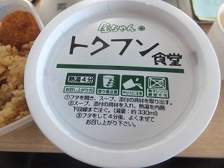 tokushima185.jpg