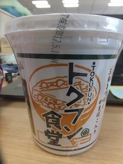 tokushima186.jpg