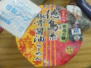 tokushima195.jpg