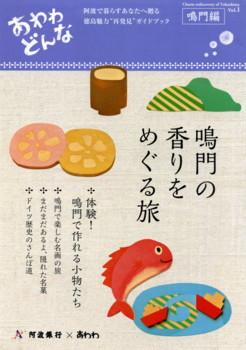 tokushima201-.jpg