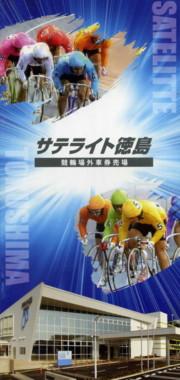 tokushima202.jpg