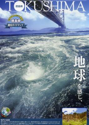 tokushima204.jpg