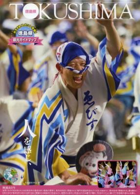 tokushima205.jpg