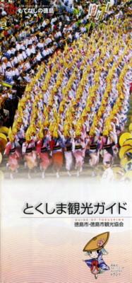 tokushima206.jpg