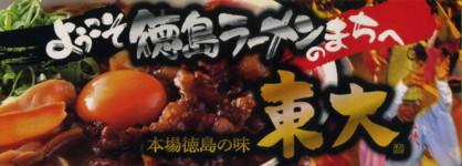 tokushima208.jpg