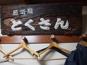 tokushima35.jpg