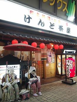tokushima59.jpg