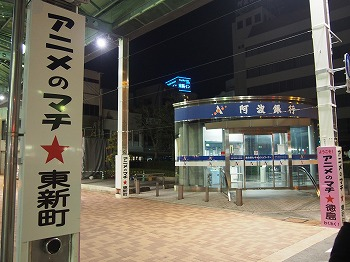 tokushima70.jpg