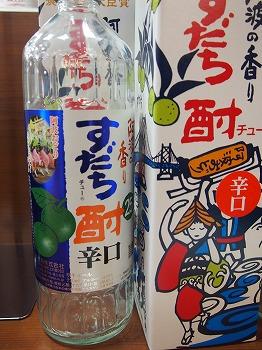 tokushima79.jpg