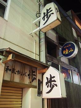tokushima90.jpg