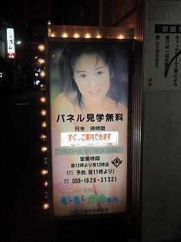 tokushima98.jpg