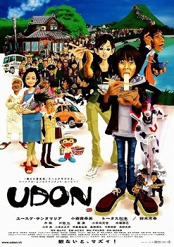 udon1.jpg