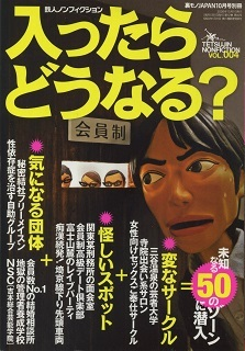 uramono-japan.jpg